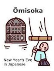 Image result for omisoka images