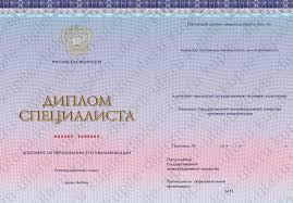 Купить диплом специалиста в Уфе с гарантией Диплом специалиста 2015 года