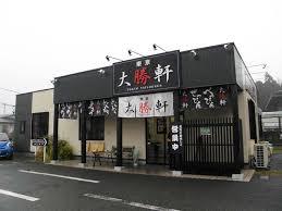 東京 大勝軒