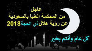 أنا يمني | عاجل: رؤية هلال شهر ذي الحجة غدا أول أيام الشهر والثلاثاء 21  أغسطس 2018 أول أيام عيد الأضحى