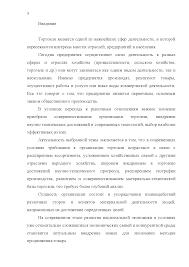 Реферат на тему Товар в системе маркетинга docsity Банк Рефератов Это только предварительный просмотр