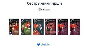 Серия книг «<b>Сестры</b>-вампирши» — 6 книг