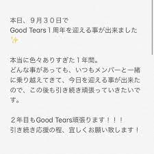 ラストアイドル 2018年9月30日日 ツイ速まとめ