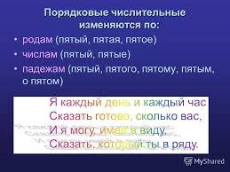 Презентация на тему Урок русского языка в классе Имя  7 Порядковые числительные изменяются по родам пятый пятая пятое числам пятый пятые падежам пятый пятого пятому пятым о пятом