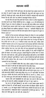 essay mahatma gandhi hindi biography of mahatma gandhi in hindi  biography of mahatma gandhi in hindi language