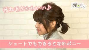 文化祭の可愛い髪型ショートショートボブヘアアレンジ10選 Coolovely