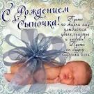 Поздравление матери день рождения ребенка