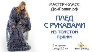МК: <b>Плед с рукавами</b> из толстой пряжи крупной вязки на руках от ...
