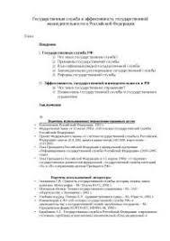 Государственная служба и эффективность государственной  Государственная служба и эффективность государственной жизнедеятельности в Российской Федерации курсовая по административному праву