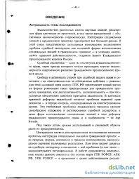 в гражданском процессе Теоретическое исследование  Экспертиза в гражданском процессе Теоретическое исследование