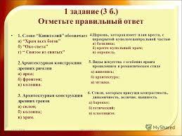 Презентация на тему Контрольная работа по теме Направления и  2 1
