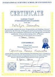 Сертификаты дипломы свидетельства психолог Соромотина Наталья  Сертификат Прогнозирование и Моделироване Успеха 2006