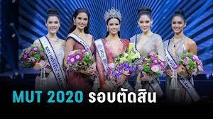 """บรรยากาศ """"รอบตัดสิน"""" Miss Universe Thailand 2020 : PPTVHD36"""