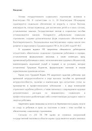 Деятельность Фонда социального страхования Российской Федерации  Это только предварительный просмотр