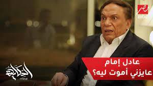 أول مداخلة للزعيم عادل إمام بعد شائعات حالته الصحية - YouTube