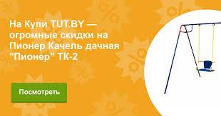 """Купить Пионер Качель дачная """"Пионер"""" ТК-2 в Минске с ..."""