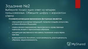 Презентация на тему Тестовая контрольная работа по литературе  4 Задание