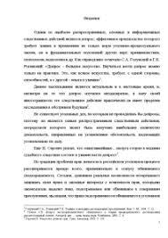 Тактика допроса подозреваемого и обвиняемого Дипломная Дипломная Тактика допроса подозреваемого и обвиняемого 3