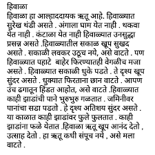 my favourite writer essay in marathi essay favourite personality quora are number accounts writer mla in my favourite essay on marathi twentieth