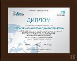 Программа executive mba Стратегический менеджмент Нижний  диплом Емаs
