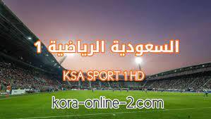 بث مباشر مشاهدت قناة السعودية الرياضية 1 kas sport 1 hd كورة اون لاين