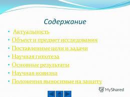 Презентация на тему Диссертация на соискание учебной степени  2 Содержание Актуальность