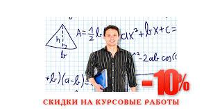 Заказать курсовую работу по математике Заказать работу по математике