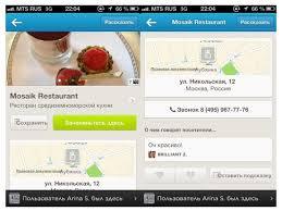 диплом Повышение конкурентоспособности ресторана mosaik при  диплом Повышение конкурентоспособности ресторана mosaik при гостинице nikol skaya kempinski