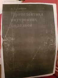 книги медицинские разные методички расспечатки рефераты много  книги медицинские разные методички расспечатки рефераты много много в Бишкек фото 3