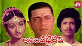 Girish Karnad Ananda Bhairavi Movie