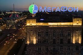 МегаФон объявил финансовые и операционные результаты за первый   МегаФон объявил финансовые и операционные результаты за первый квартал