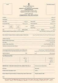 Example Certificate Certificate Of Employment Sample Saudi Arabia