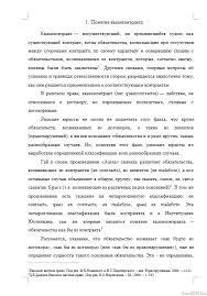 Квазиконтракты понятие и виды Рефераты Банк рефератов Сайт  Квазиконтракты понятие и виды 14 11 14