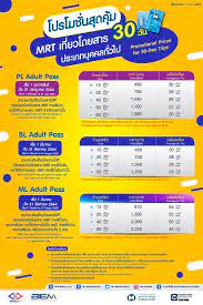 รถไฟฟ้า MRT มอบการเดินทางที่สะดวกในราคาประหยัด จัดโปรโมชั่นเที่ยวโดยสาร  สุดคุ้ม!