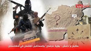 """طالبان و""""داعش- ولاية خراسان"""" والمستقبل الغامض في أفغانستان – ستراتيجيا نيوز"""