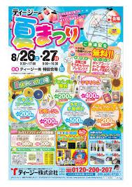 2017年 ティージー夏祭り イベント告知