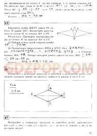 ➄ ГДЗ решебник по геометрии класс рабочая тетрадь Дудницын ГДЗ по геометрии 8 класс рабочая тетрадь Дудницын