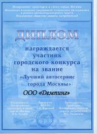 Демпинг техцентр и автосервис Ниссан и Инфинити Диплом ООО Демпинг