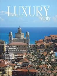 Luxury club № 47 июнь by A.Odintsov - issuu
