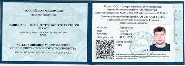 Купить удостоверение сварщика в Челябинске корочка аттестация  Удостоверение сварщика в Челябинске