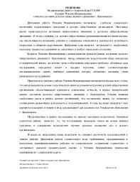 Анализ состояния детского общественного движения г Красноярска  Анализ состояния детского общественного движения г Красноярска Рецензия на дипломную работу