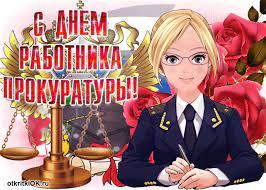 Открытка С днём работника прокуратуры