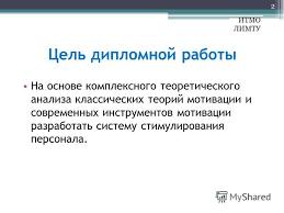 Презентация на тему Классические и современные теории мотивации  2 На основе комплексного теоретического анализа классических теорий мотивации
