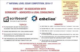 legal essay writing competition  legal essay writing competition 2013