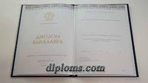 Купить диплом бакалавра в Санкт Петербурге Изготовление дипломов  dsc07671