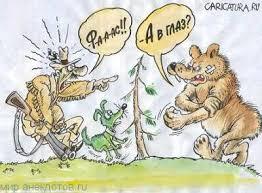 Забавные анекдоты про медведя Мир анекдотов забавный анекдот про медведя