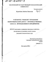 Диссертация на тему Разработка моделей управления оборотным  Диссертация и автореферат на тему Разработка моделей управления оборотным капиталом в производственных запасах промышленного предприятия