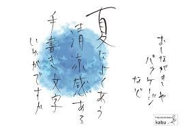 清涼感max夏に合う筆書き風の文字を描きます おしながきやメニュー