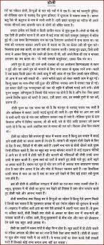 हिन्दी निबंध संग्रह विभिन्न विषयों  holi hindi speech