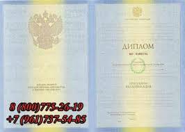 ru  Купить диплом
